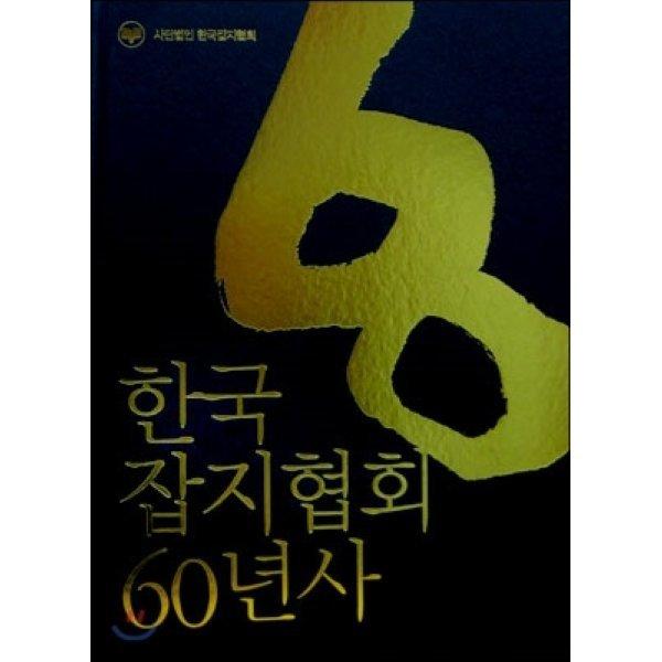 한국잡지협회 60년사  사단법인 한국잡지협회 편