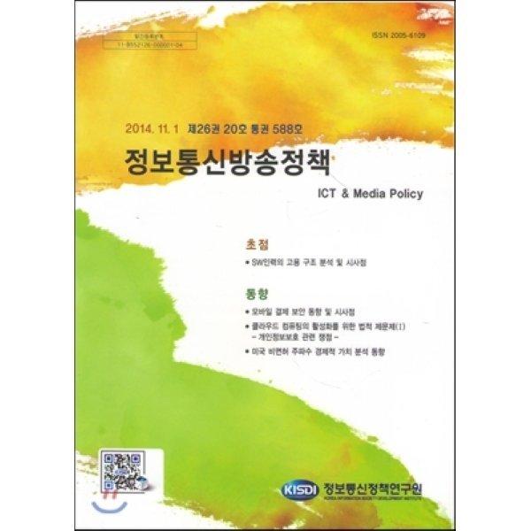 제 26권 20호 통권 588호 정보통신방송정책  김도환