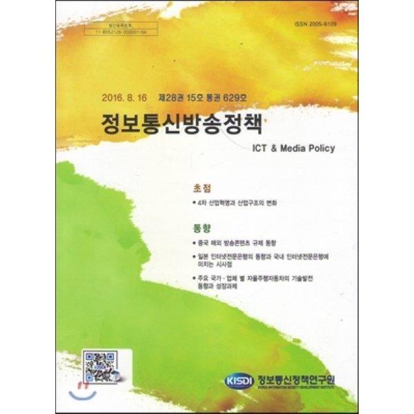 제28권 15호 통권 629호 정보통신방송정책  김도환
