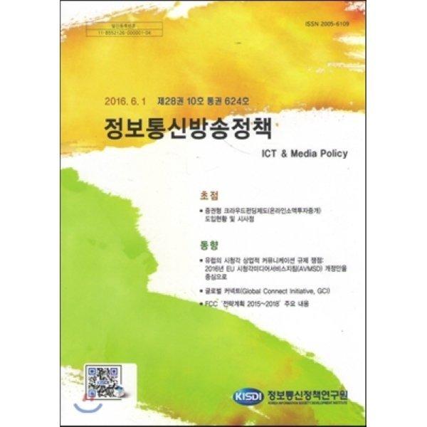 제28권 10호 통권 624호 정보통신방송정책  김도환
