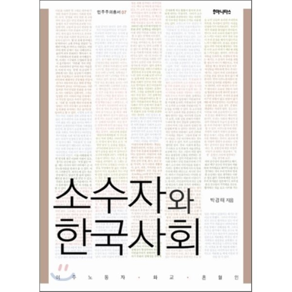 소수자와 한국 사회 : 이주노동자  화교  혼혈인  박경태