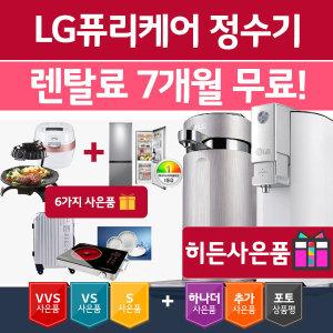 LG정수기렌탈 7개월렌탈비무료 6종사은품or히든+추가