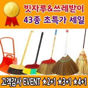 특가행사상품/빗자루/쓰레받이/44종 전제품 무료배송