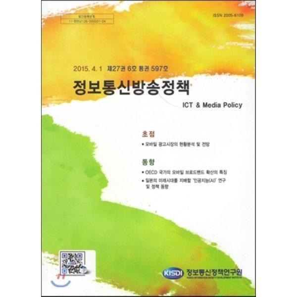제27권 6호 통권 597호 정보통신방송정책  편집부 편