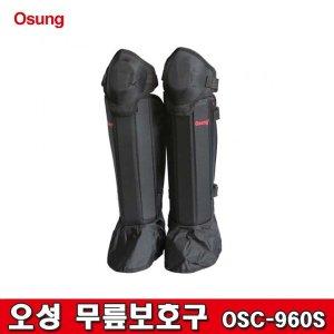 오성 예초기 정강이 무릎 보호대 OSC-960S