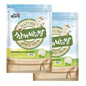 참새방아쌀10kg 밥선생 (5kg 2봉) 지퍼팩