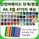 단면머메이드 A4 8절/카드/인사장/책표지/프린트/POP