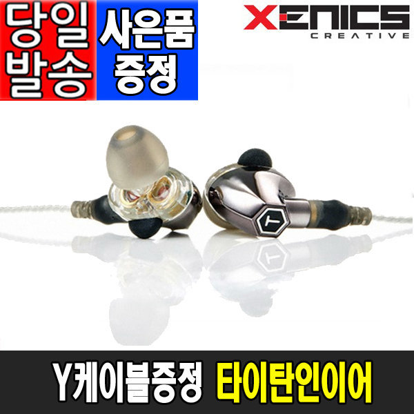 제닉스 TITAN IN-EAR 타이탄 인이어 게이밍 이어폰