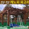 파고라 정자 흡연부스 캐노픽스 3.6m 평상 X3 오두막