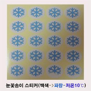 시온스티커(눈꽃송이)-저온(10도)-은폐용
