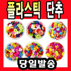 플라스틱 칼라 꽃 하트 원 원형 모양 포도 무늬 단추