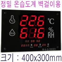 벽걸이 온습도계 온도계 디지털 온도습도계 표준 보정