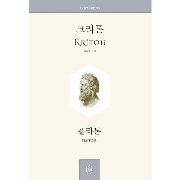 크리톤 Krition  2판  - 정암학당 플라톤 전집 9  이제이북스   플라톤