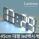 루미너스 3D LED 시계 대형 디지털 벽시계 전자 알람