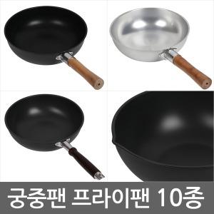 업소용 궁중팬 북경팬 중국팬 닭갈비 튀김팬 볶음팬