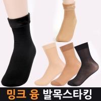 밍크융 발목타이즈/앵클스타킹/발목스타킹/겨울양말