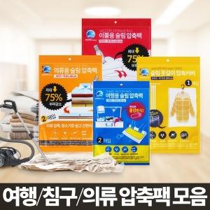 압축팩 이불압축팩 의류압축팩 진공압축팩 옷정리