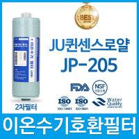 JU퀸센스로얄 JP-205 이온수기 필터 호환 FA2/F2