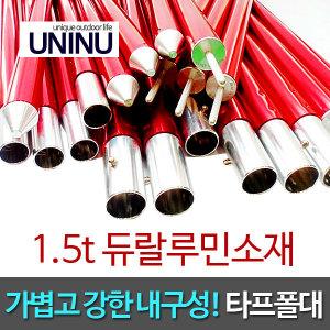유니앤유 듀랄루민와인폴대풀세트/타프폴대/타프/텐트