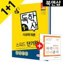 독학사 1단계 사회학개론 스피드 단기완성 2018