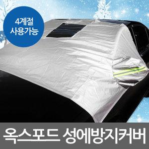 옥스퍼드재질 성에방지커버/당일발송제품