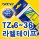 브라더 正品 라벨테이프 TZe-테이프 6mm~24mm PT-D600
