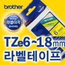 (정품)브라더/라벨테이프/6mm~18mm/TZe-테이프
