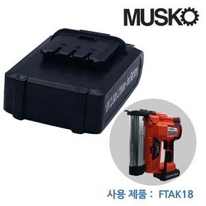 머스코 18V 리튬배터리 -전동타카 FTAK18용
