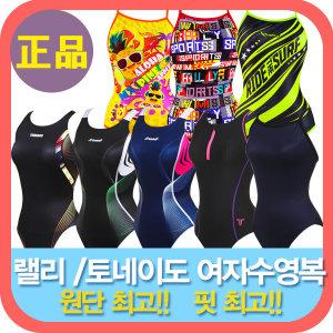 최신상 여성수영복 모음전/랠리/토네이도/사은품증정