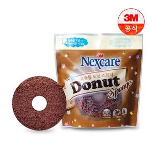넥스케어 도넛 스펀지 (초코) - 상품 이미지