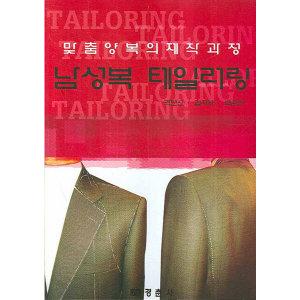 남성복 테일러링 - 맞춤양복의 제작과정  경춘사   곽연신 외