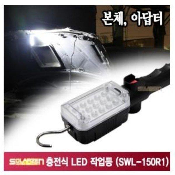 쏠라젠 SWL-150R1 / SWL-150R1 충전식 LED 자석작업등