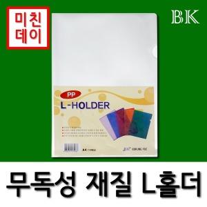 L홀더(L자화일) 투명화일 1000개1박스(벌크) 특판특판