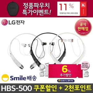 46.000원구매+2천포인트) HBS-500 LG 블루투스이어폰