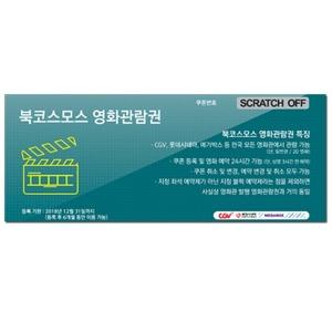 (예매권) CGV/롯데시네마/메가박스 통합 영화관람권