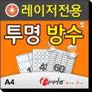투명방수라벨지(A4레이저용)네임스티커 이름표 주소등