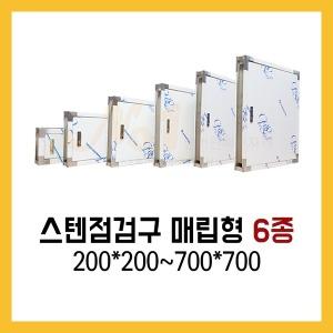 넘버원/스텐점검구 매립형 6종/200~700/점검구/배전판