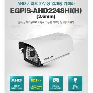 200만화소 HD카메라 이지피스 EGPIS-AHD2248HI 이벤트