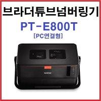 브라더 튜브넘버링기/ PT-E800T / PC연결형 모델
