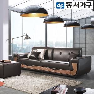 동서가구 핸드메이드 가죽4인용소파+스툴 901098