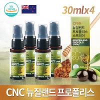 CNC 뉴질랜드 프로폴리스 스프레이 30mlx4