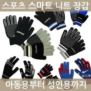 브랜드최신상 니트장갑모음 겨울장갑 성인용 아동용