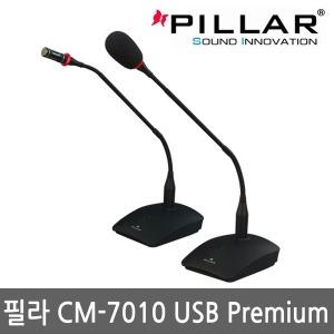 필라 CM-7010USB premium 스탠드마이크 PC.컴퓨터