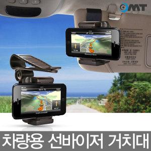 OMT 차량용 선바이저 핸드폰 거치대 OSA-SUNV 집게형