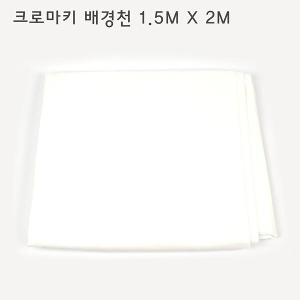 사진 촬영 크로마키 배경 천(단품) - 화이트 1.5mx2m