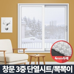 3중 단열시트 뽁뽁이 방풍 창문 에어캡 비닐