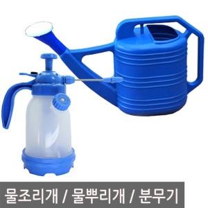 물조리개 물뿌리개 물조루 분무기 - 원예 화단 화분
