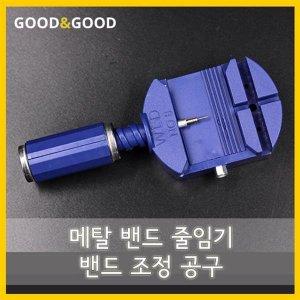 밴드줄임기 조정공구 메탈시계줄 줄이는 법 파랑 공구
