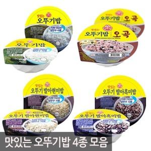 맛있는 오뚜기밥/발아현미/발아흑미/오곡