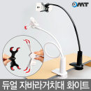 OMT OSA-JAB13 자바라거치대 핸드폰 거치대 화이트